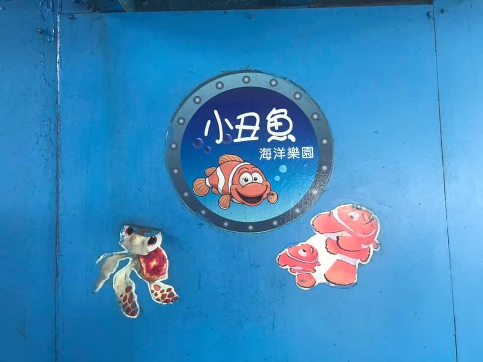 小丑魚海洋牧場