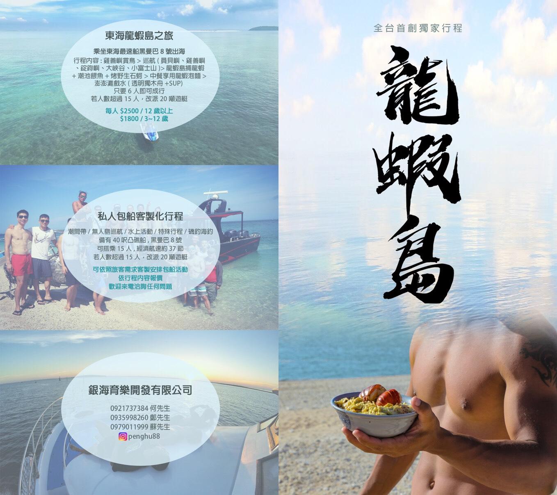 銀海遊艇-龍蝦島
