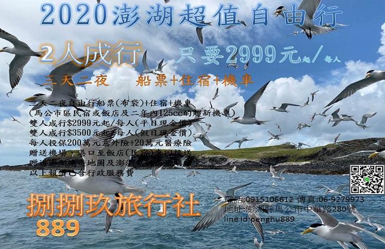 2021澎湖自由行
